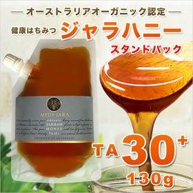 【130g】ジャラハニー TA 30+ スタンドパック オー...