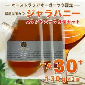 【130g×3個】ジャラハニー TA 30+ スタンドパック...