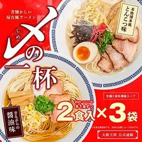 【6食(2食×3)】昔懐かしい屋台風ラーメン 〆(しめ)の一...