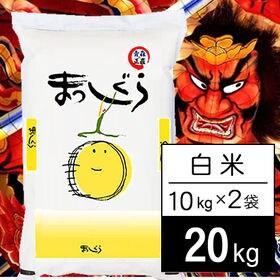 【20kg】 令和2年産 青森県産 まっしぐら 白米 10k...