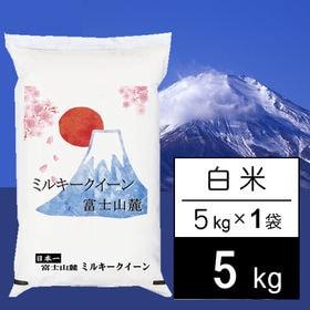 【5kg】令和2年産 富士山麓 ミルキークイーン 白米 5k...