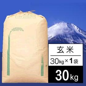 【30kg】令和2年産 富士山麓 ミルキークイーン 2等玄米...