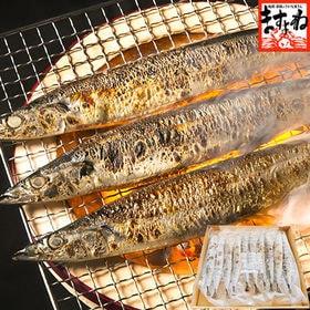 【約1kg 良型9尾-10尾】秋刀魚の塩焼き サンマ さんま