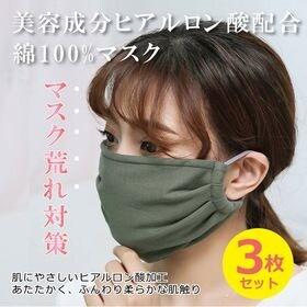 【3枚入り/グレーカーキ】温感コットン潤肌マスク