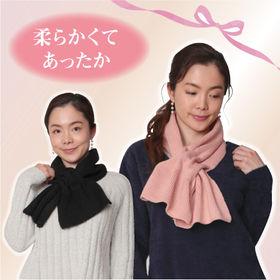 【首まわり38cm/ピンク】美ニットマフラー エレガントスタイル | ループに通すだけ!エレガントなニットマフラー