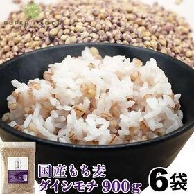 計5.4kg(900g×6袋)】国産 もち麦 ダイシモチ