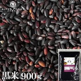 【900g】秋田県産 黒米