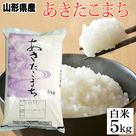 【5kg】令和2年産 新米 山形県産 あきたこまち 精米
