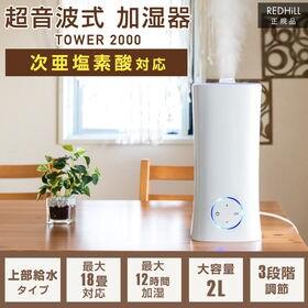 【カラー:ホワイト】タワー型加湿器