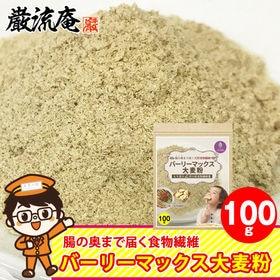 【100g】スーパー大麦「バーリーマックス 大麦粉」