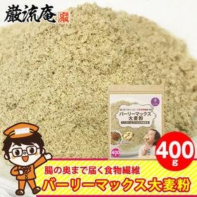 【400g】スーパー大麦「バーリーマックス 大麦粉」