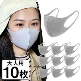 【在庫有り】【大人用グレー】洗えるマスク(10枚組) | 立体構造で顔にフィット!洗えて清潔! 水洗いOKで、繰り返し使用可能♪