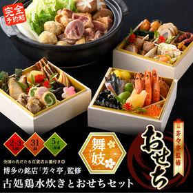 【12/29午後着】【舞妓】おせち2-3人前+古処鶏の水炊き...