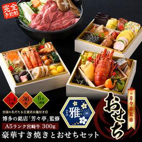 【12/29午後着】【雅】おせち3-4人前+宮崎牛すき焼き3...