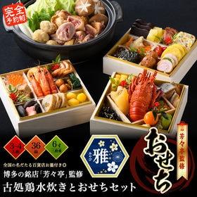 【12/29午後着】【雅】おせち3-4人前+古処鶏の水炊き4...