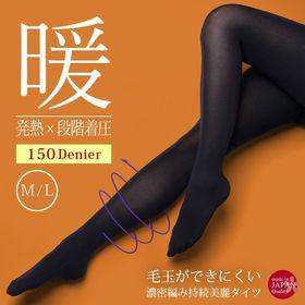 【4足組】日本製・150デニール発熱×段階式着圧タイツ