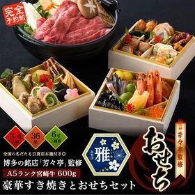 「雅」おせち3~4人前+宮崎牛すき焼き600g