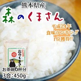 【450g(約3合)】熊本県産 森のくまさん 令和2年度産 ...