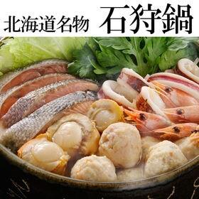 【1~2人前】お手軽ちょこっと鍋キット(石狩鍋セット&鶏白湯...