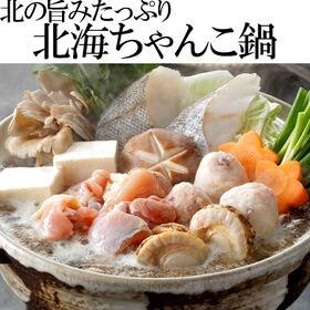 【1~2人前】お手軽ちょこっと鍋キット(北海ちゃんこ鍋&かに...