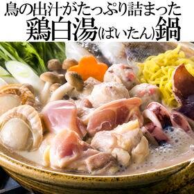 【1~2人前】お手軽ちょこっと鍋キット(鶏白湯(とりぱいたん...