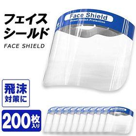 【200枚セット】飛沫対策!フェイスシールド 業務用