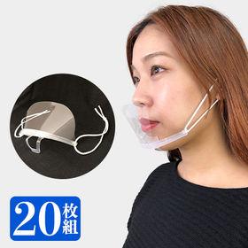 【20枚入】透明マスク | マウスシールド