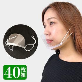 【40枚入】透明マスク | マウスシールド | 軽量・蒸れずに快適!笑顔が見える透明マスク♪  飛沫防止 | 大切な人への思いやり