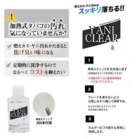 【ヤニクリア】加熱式たばこ専用クリーナー100ml   専用...