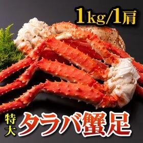 【1kg/1肩】特大タラバガニ足