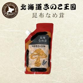 【400g】昆布なめ茸 パウチ 北海道きのこ王国 北海道 お...