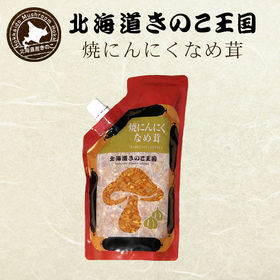 【400g】焼にんにくなめ茸 パウチ 北海道きのこ王国 北海...
