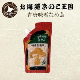 【400g】青唐味噌なめ茸 パウチ 北海道きのこ王国 北海道...