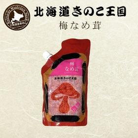 【400g】梅なめ茸 パウチ 北海道きのこ王国 北海道 お土...