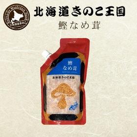 【400g】鰹なめ茸パウチ 北海道きのこ王国 北海道 お土産