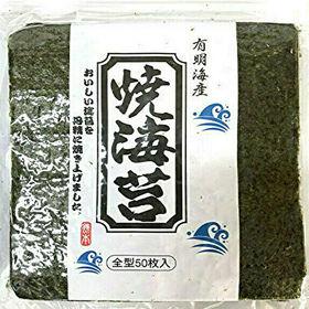 【50枚】有明海産 焼き海苔 色味が青い