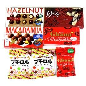 ロッテ・明治 チョコレートバラエティセット B