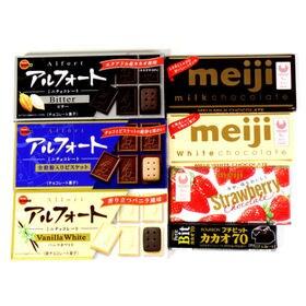 ブルボン・明治 人気商品入り チョコバラエティセット A