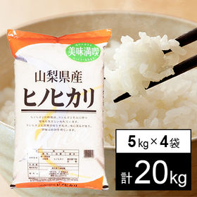 【20kg】 令和2年産 山梨県産 ひのひかり 白米 5kg...
