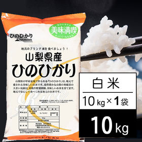 【10kg】 令和2年産 山梨県産 ひのひかり 白米 10k...