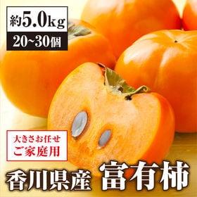 【約5kg】香川県産 富有柿(ご家庭・不揃い)