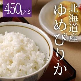【450g×2袋】令和2年産 新米 北海道産ゆめぴりか