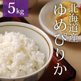 【5kg×1袋】令和2年産 新米 北海道産ゆめぴりか