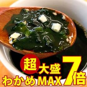 【12食入り】わかめ大盛MAX!わかめダイエットスープ