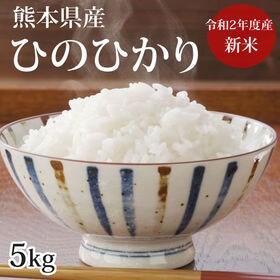 【5kg】熊本県産ひのひかり 令和2年産