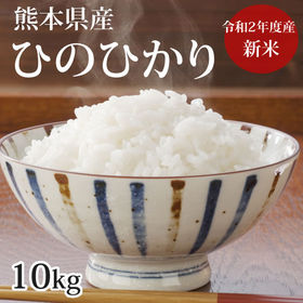 【10kg】熊本県産ひのひかり令和2年産新米