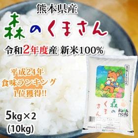 【計10kg(5kg×2)】熊本県産 森のくまさん 令和2年...