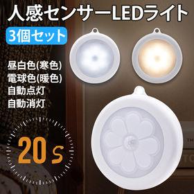 【3個セット】[昼白色(寒色)] 人感センサーLEDライト ...