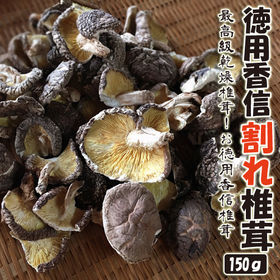 【150g ×2袋】徳用香信原木 割れ椎茸150g お徳用パ...