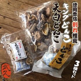 九州産・原木椎茸3種セット